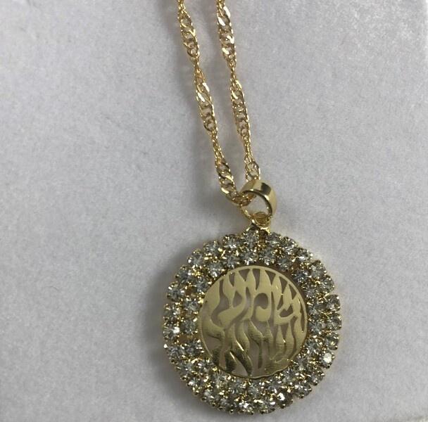 """שרשרת בציפוי זהב עם תליון """"שמע ישראל"""""""