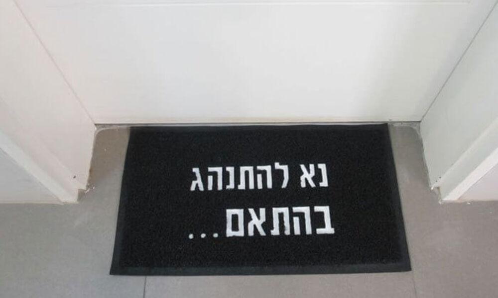 """שטיח כניסה לבית """"נא להתנהג בהתאם"""""""