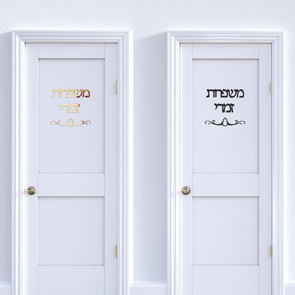 שלט מעוצב לדלת הבית/ החדר