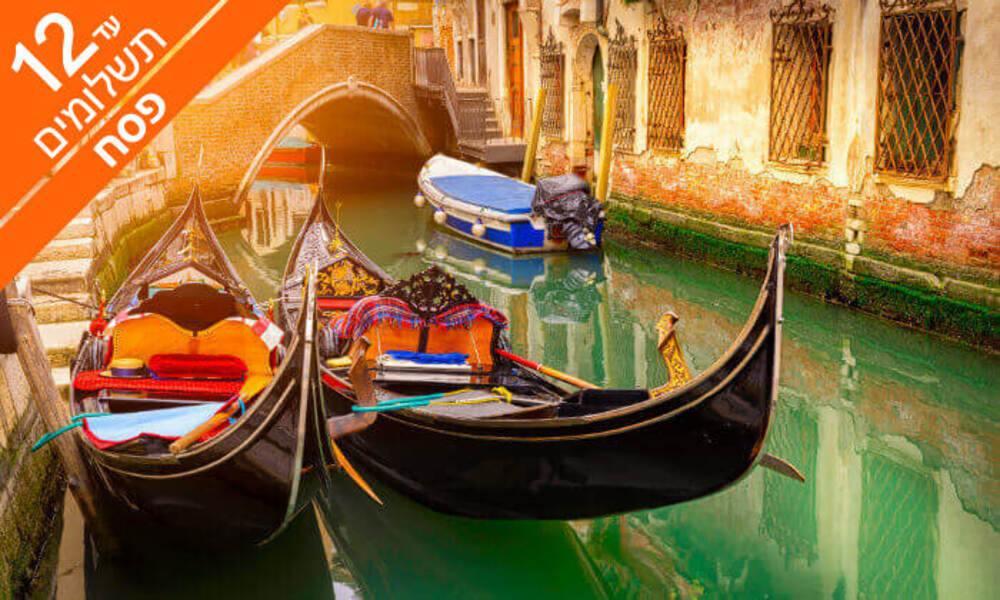 טיול משפחות לאיטליה – כולל פארק גארדלנד, גם בפסח