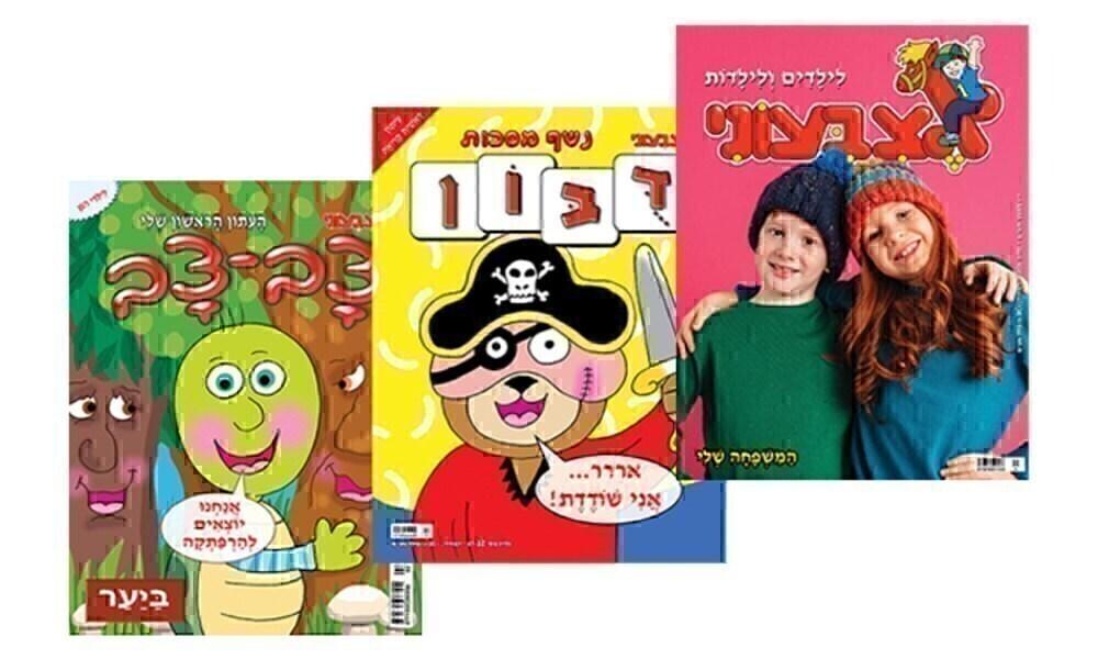 ארבעה גליונות עיתון 'אצבעוני' לילדים
