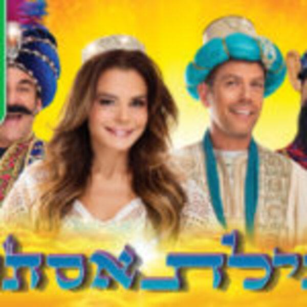 כרטיסים למחזמר מגילת אסתר 2 עם רינת גבאי ואודי אביעד ברחבי הארץ