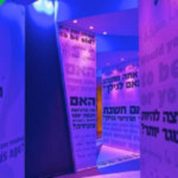 מוזיאון הילדים הישראלי חולון – פעילויות לכל המשפחה