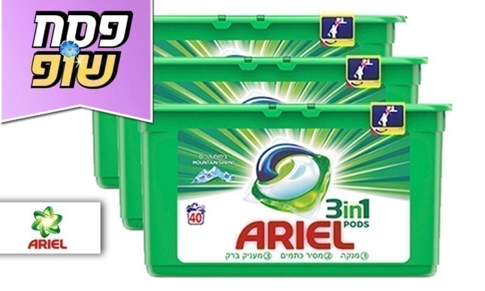 120 קפסולות ג'ל לכביסה אריאל ARIEL