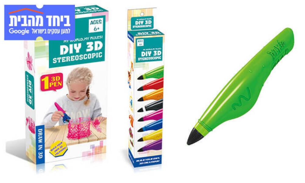ערכת יצירה בתלת מימד לילדים