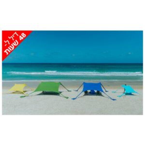 ציליית חוף PLAYA XL לעד שבעה אנשים -משלוח חינם